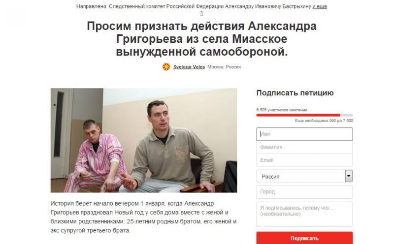 Закрыто уголовное дело нажителя Урала, убившего четырех человек при самозащите