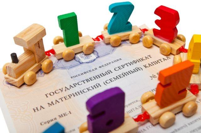 Вследующем году сертификаты наматеринский капитал получили 9 тыс. пермяков