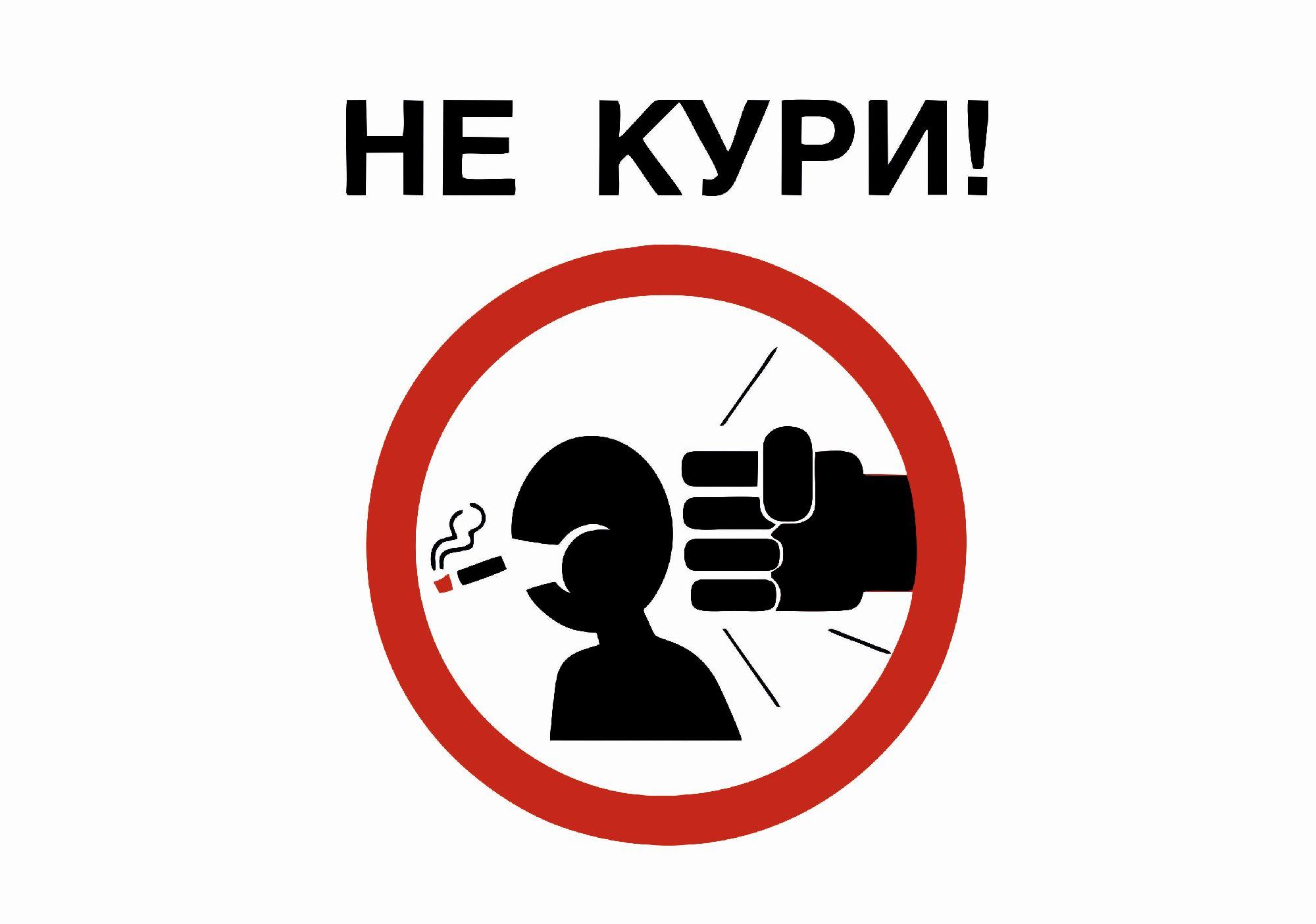 Новым, прикольные картинки курение запрещено